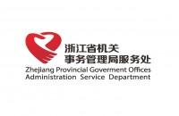 浙江省机关事务管理局服务处