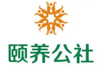 海南颐养公社健康养老管理有限公司