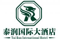 湛江泰润大酒店有限公司