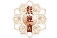 博奥颐和类经堂(成都)门诊部有限公司