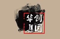 云南华创文化旅游集团有限公司