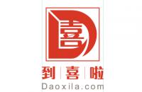 上海到喜啦信息技术有限公司