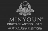 平潭岚廷明宇豪雅酒店(明宇商旅成员酒店)