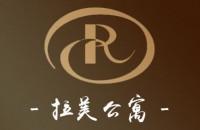 广州西拉美酒店管理有限公司