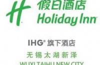 无锡太湖新泽假日酒店及智选假日酒店