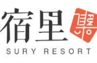德清宿里度假酒店管理有限公司