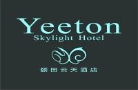 广州颐田云天酒店有限公司