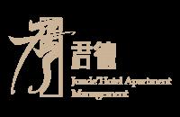 深圳君德酒店公寓管理有限公司