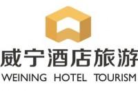 南宁威宁酒店投资股份有限公司