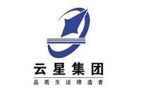 广西云星集团有限公司