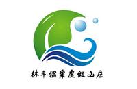龙门县怡景林丰温泉度假有限公司