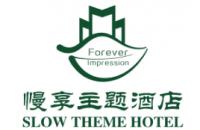 杭州慢享酒店管理有限公司