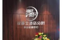 佛山锐普士商务信息咨询有限公司