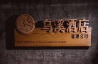 合肥乌溪酒店管理有限公司
