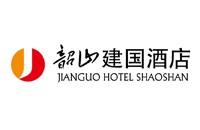 韶山旅游发展集团建国酒店有限公司