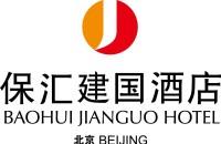 北京保汇建国酒店