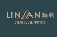哈尔滨市道里区麟澜西餐厅