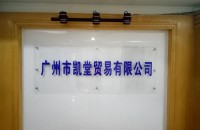 广州市凯堂贸易有限公司