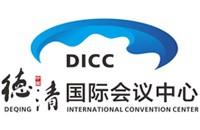 德清国际会议中心有限公司