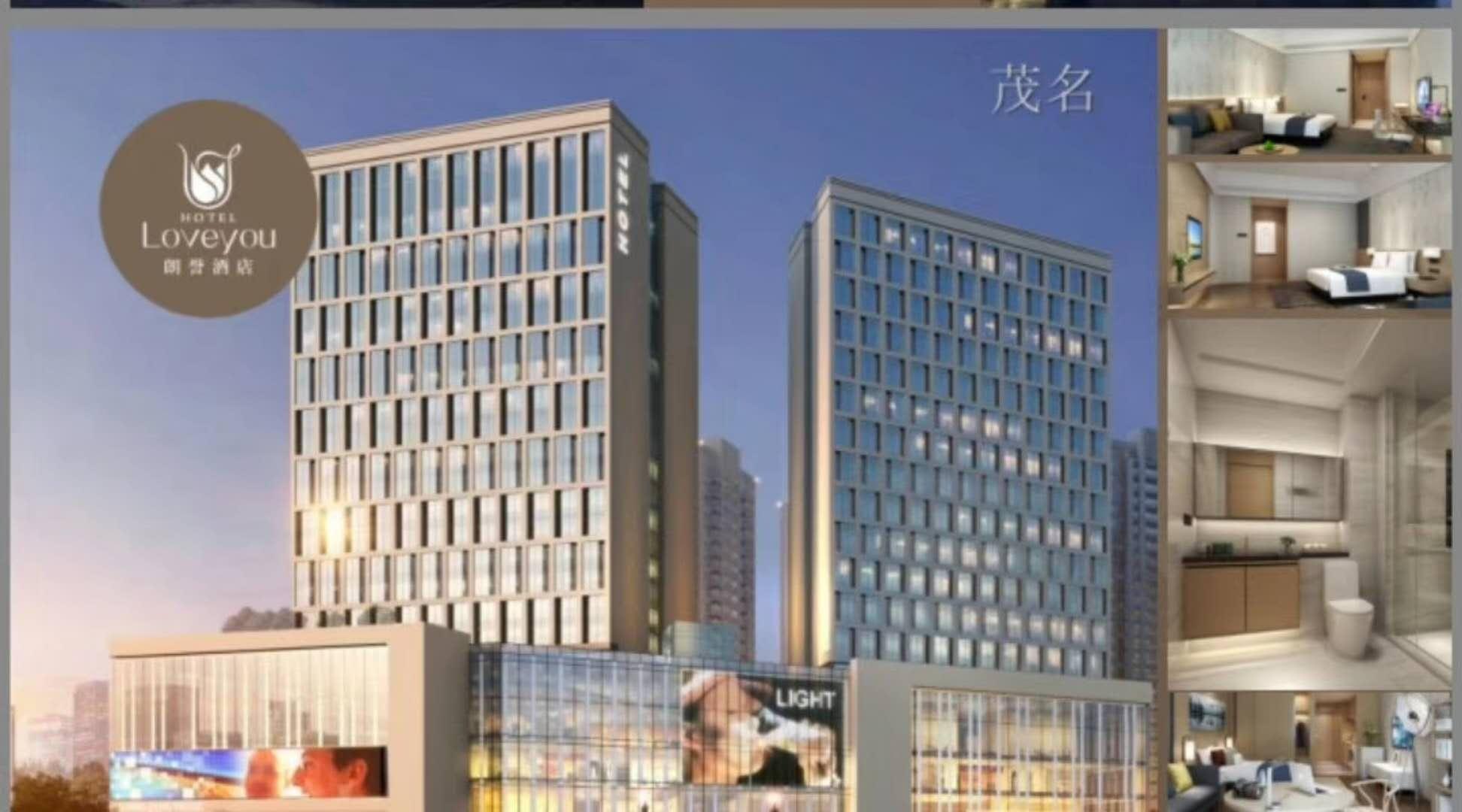 信宜朗誉酒店