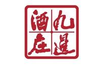 云南九暹酒庄文化传播有限公司