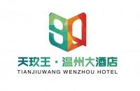 天玖王温州大酒店