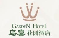 广西乌喜花园酒店管理有限公司