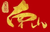 重庆采菊南山餐饮管理有限公司海南分公司