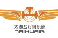 无锡太湖通航飞行俱乐部有限公司