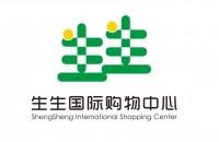 海南生生国际购物中心有限公司