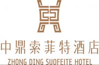 玉林市中鼎索菲特酒店投资有限公司