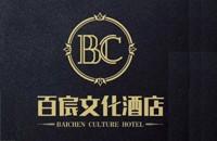 青岛百宸酒店有限公司