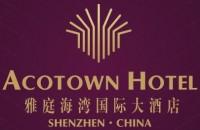 深圳市雅庭海湾国际大酒店管理有限公司