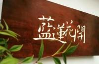 杭州初见酒店管理有限公司