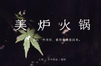 北京美炉美心餐饮管理有限公司