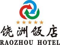 鄱阳县饶洲饭店有限公司