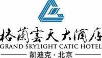 北京凯迪克格兰云天大酒店有限公司