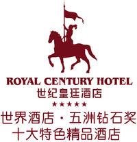 深圳世纪皇廷酒店有限公司