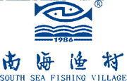 南海渔村有限公司