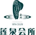 南宁莲泉酒店股份有限公司
