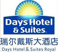 重庆市荣昌瑞尔酒店有限责任公司