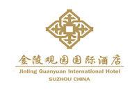 苏州金陵观园国际酒店