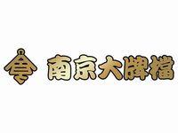 北京联郡餐饮管理有限公司