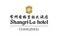 常州香格里拉大酒店