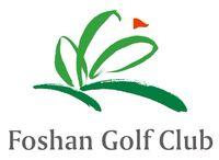 新世界中国地产-佛山高尔夫球会