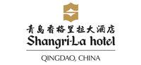 青岛香格里拉大酒店