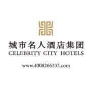 城市名人酒店集团