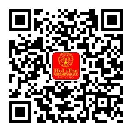 宁波好丽登国际商务酒店