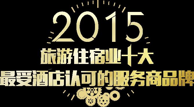 2015年中国旅游住宿业十大最受酒店认可的服务商品牌