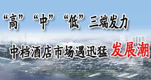 """中国中档酒店发展潮""""山雨欲来"""""""